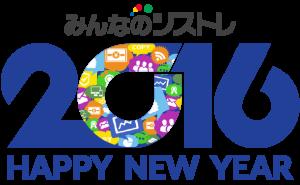 みんなのシストレ2016新年