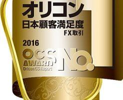 マネーパートナーズ(マネパ)はオリコン日本顧客満足度ランキング第1位
