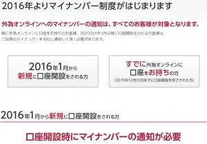 外為オンライン-iサイクル注文-マイナンバー