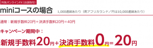 iサイクル注文決済手数料無料キャンペーン-mini-