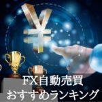 iサイクル注文トラッキングトレード-FX自動売買ランキング